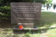 Памятная плита об авторе памятника Журавли Менякине Юрии ИвановичеCIMG4197