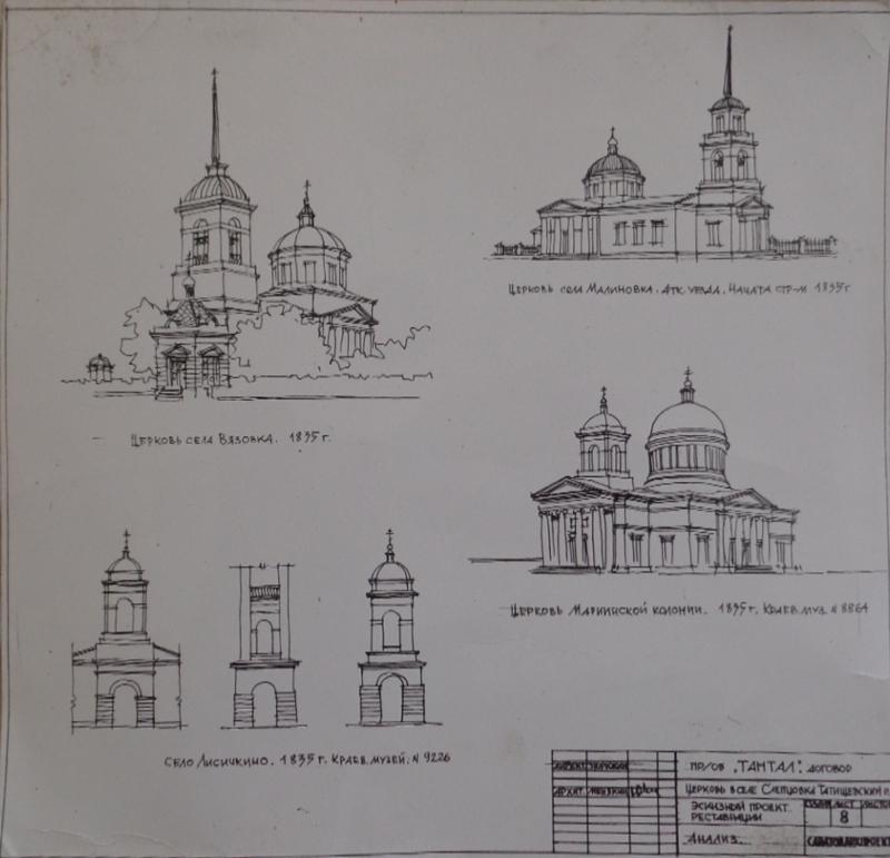 Церковь-в-селе-Слепцовка.-Эскиз.-Архитектор-Менякин.