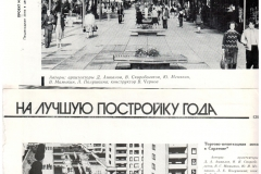 Торгово-пешеходная-зона-архив-Менякина