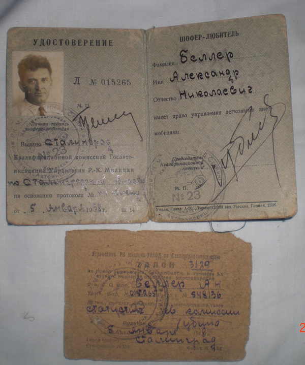 Водительские-права-Беллер-А.Н.-Сталинград.-1938-г.