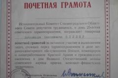 Почетная-грамота-Белллер-А.Н.-Сталинград-1943-год.