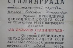 Удостоверение-о-участии-в-Сталинградской-Битве-Беллер-А.Н.