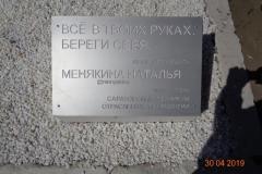 Автор проекта Менякина Наталья