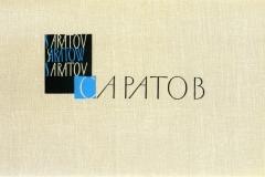 Бакман 1970 Саратов