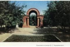 Могила Чернышевского