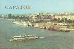 Саратов. Набережная. 70 -е годы.