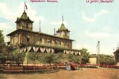 Старый Саратов. Приволжский вокзал.