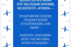 Менякин Журавли