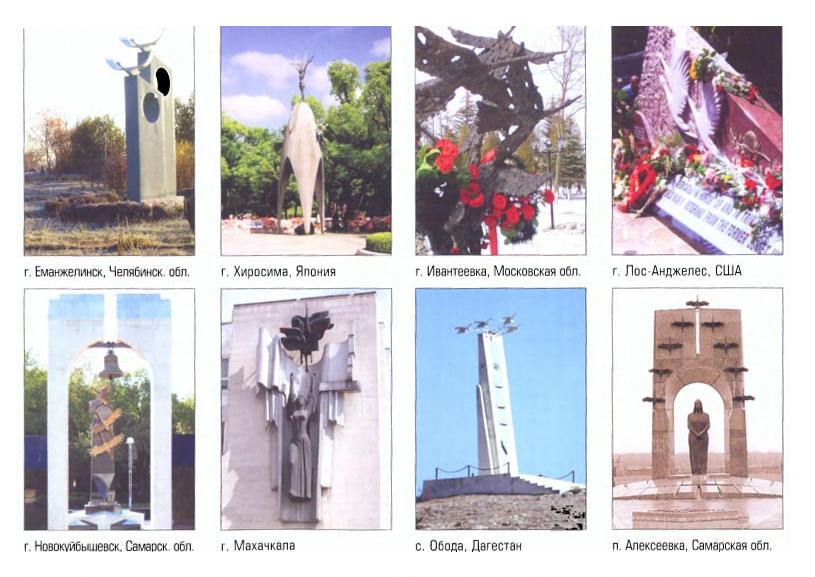 Памятники-Журавлям-1