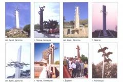Памятники-Журавлям-3