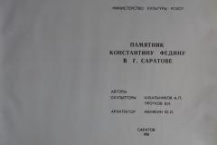 Памятник-Федину-Саратов-2