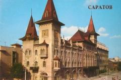 Консерватория. Саратов. 1986 год.