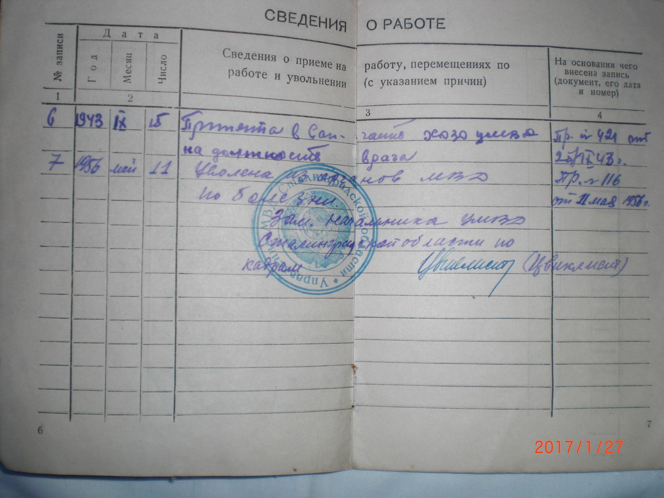 Трудовая книжка Сидоровой С.В. конец