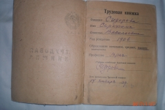 Трудовая книжка Сидоровой С.В. начало