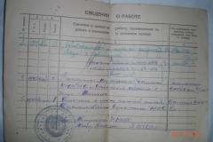 Трудовая книжка Сидоровой С.В. середина