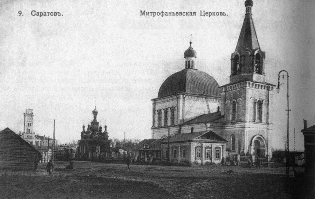 Митрофаньевская Церковь. Саратов.