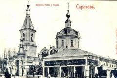 Церковь Петра и Павла. Саратов.