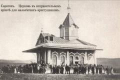 Церковь в исправительном приюте для малолетних преступников. Саратов.