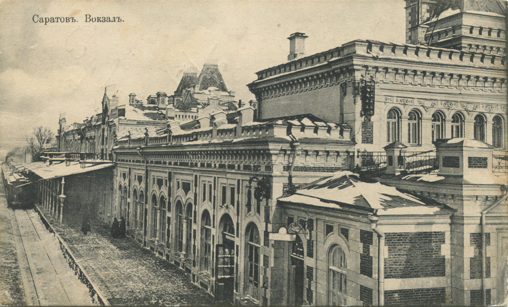 Саратовский Вокзал.