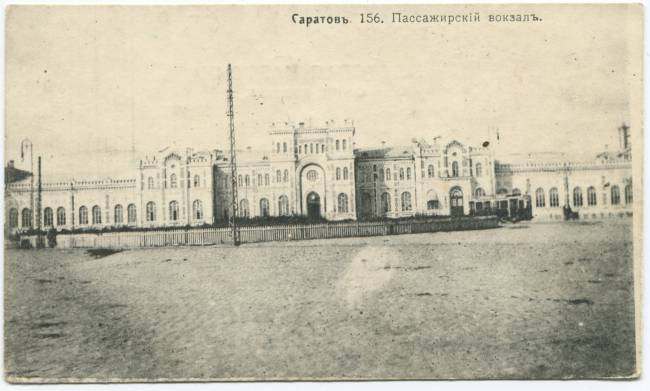 Саратов. Вокзал. Откр. 156