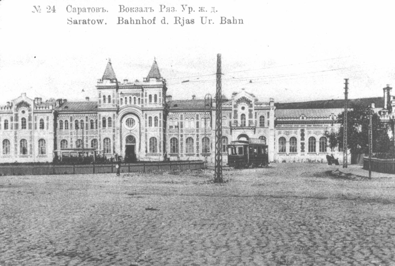 Старый Саратов. Вокзал жд. Отк.24