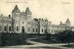 Железно-дорожный вокзал. Старый Саратов.