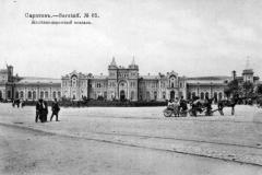 Саратов. Железно-дорожный вокзал. Откр. 65.