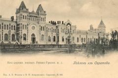 Старый Саратов. Вокзал. Откр. 223