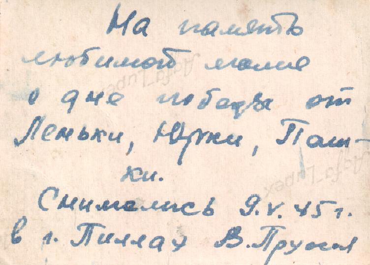 Менякин-справа-Пилау-Восточная-Пруссия-1945