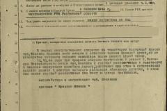 Наградной лист Менякина Ю.И.