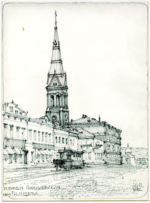 Улица-Никольская-(ныне-ул.-Радищева)-Саратов-художник-Менякин