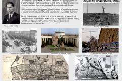 Менякин-Ю.И.-ч3с Сталинград 1