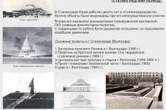 Менякин-Ю.И.-ч4с Сталинград 2