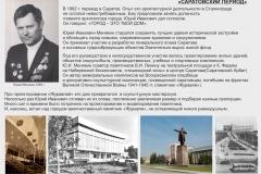 Менякин-Ю.И.-ч5с Саратов 1