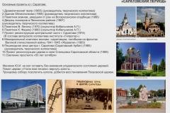Менякин-Ю.И.-ч6с Саратов
