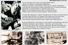 Менякин-Ю.И.-ч9с Конструктор