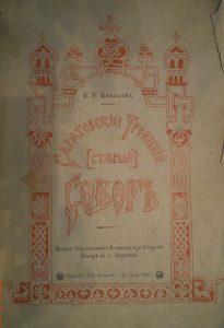 Саратовский Троицкий Собор книга Соколова 1904