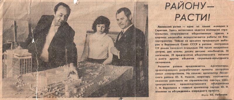 Архитектор-Менякин--работает-с-планом-Ленинского-района-города-Саратова