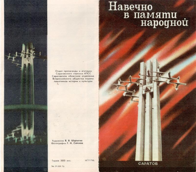 Памятник-Журавли-Саратов-1982-1