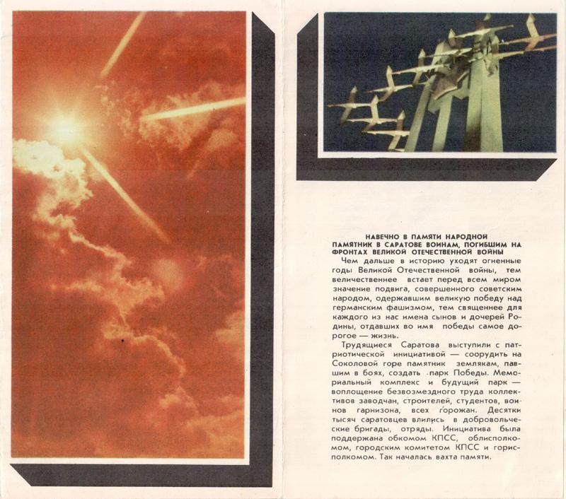 Памятник-Журавли-Саратов-1982-2