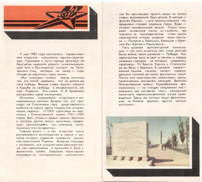 Памятник-Журавли-Саратов-1982-3