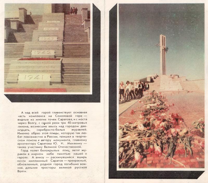 Памятник-Журавли-Саратов-1982-4
