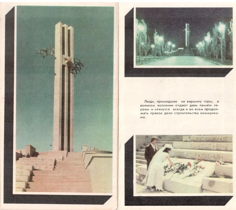 Памятник-Журавли-Саратов-1982-5