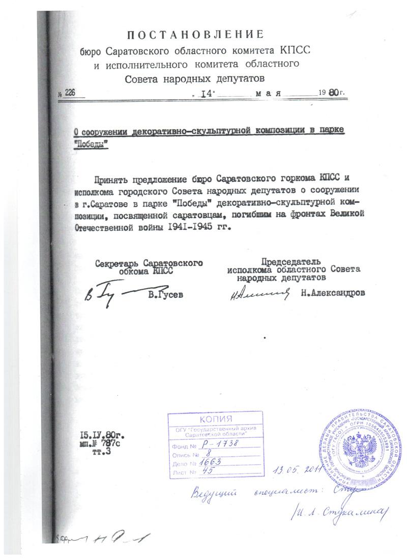 Постановление обкома КПСС Саратова о сооружении комплекса в парке Победа