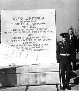 Памятник Журавли серая плита с посвящением