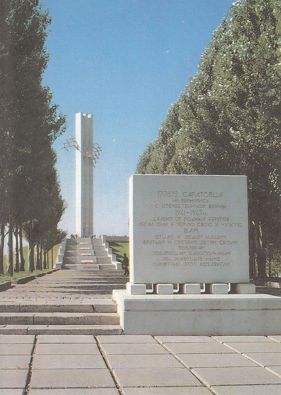 Журавли Саратов. Открытка 1992 года. Фото К. Рошковского