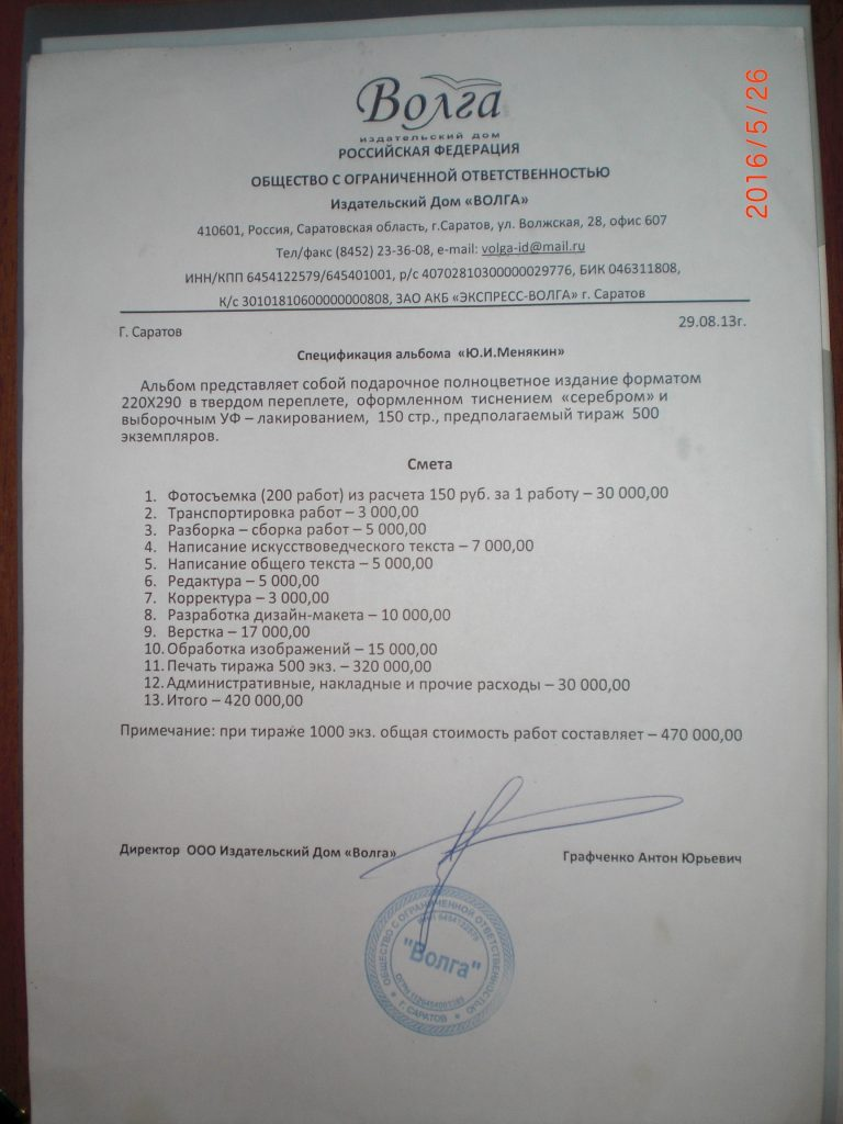 Спецификация альбома Юрий Иванович Менякин ИД Волга
