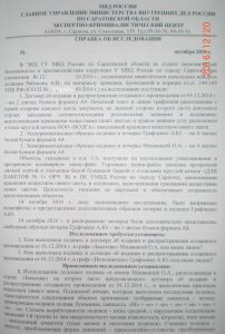 Исследование подписи Менякиной О.А. на сомнительном договоре с ИД Волга