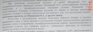 подчерковедческое-исследование-подписи-сделанной-за-Менякину-Ольгу-Александровну-на-договоре-составленным-ИД-Волга