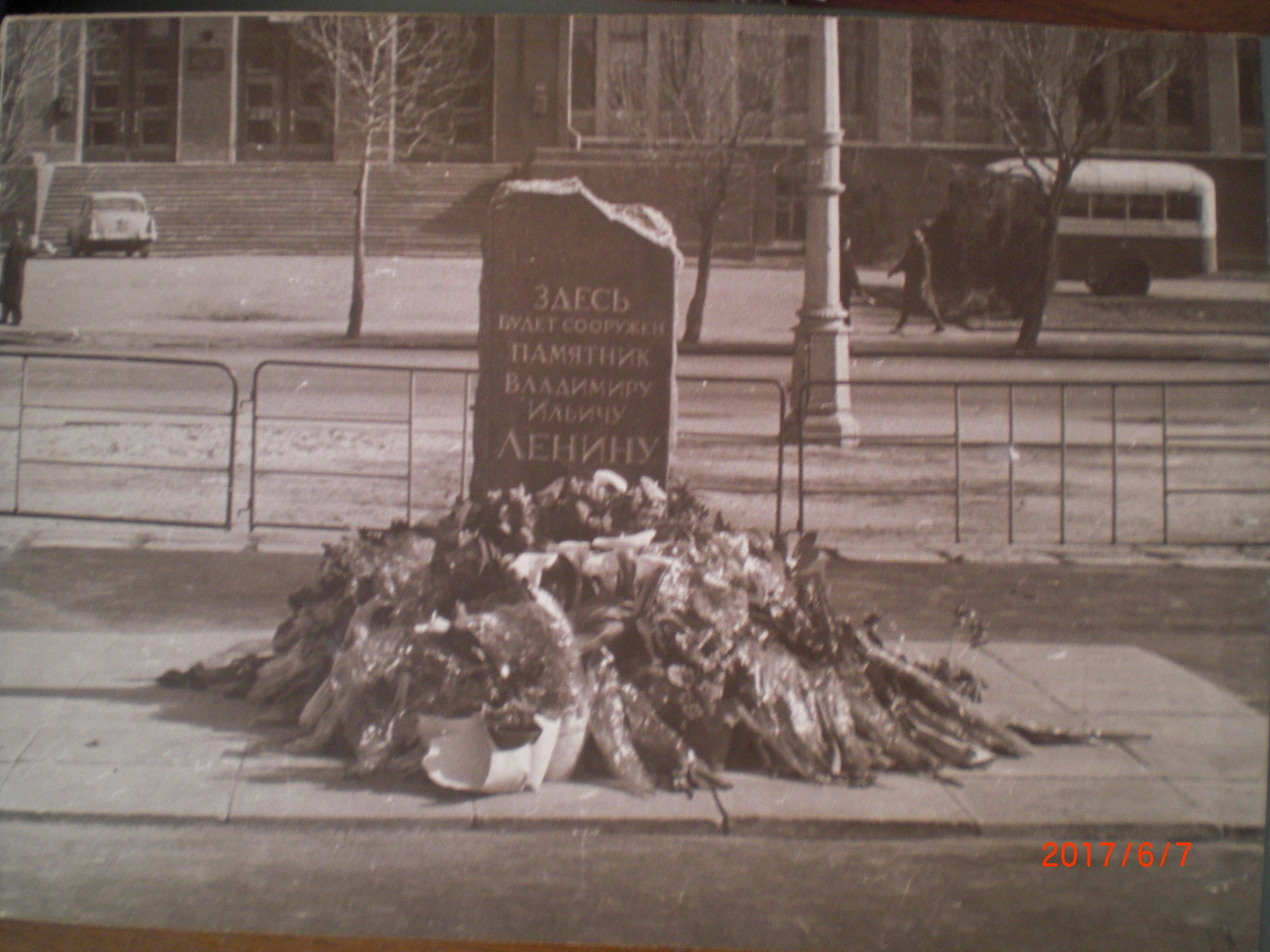 Камень на месте сооружения памятника Ленину Саратов